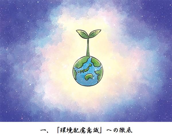 一、「環境配慮意識」への徹底